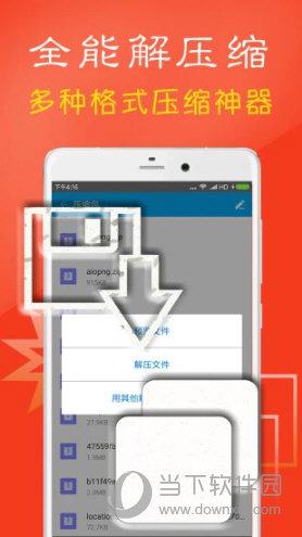zarchiver pro 0.8.3中文版