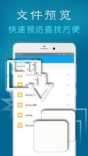 Zarchiver Pro(解压缩工具) V0.8.3 安卓经典版截图2