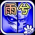 死神vs火影鬼鲛版 V3.3 全人物版