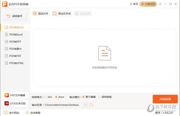 金舟PDF转换器