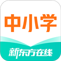 新东方在线中小学 V4.25.0 安卓版