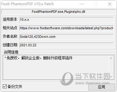 福昕高级PDF编辑器企业版注册机