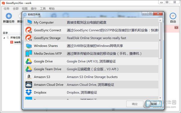 Goodsync服务器单文件版