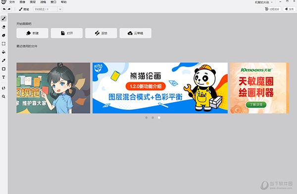 熊猫绘画电脑版下载