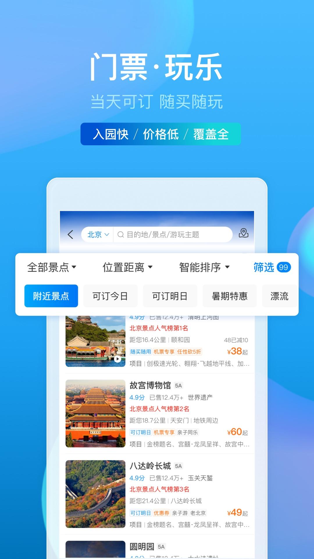 携程旅行手机客户端 V8.41.2 安卓最新版截图4