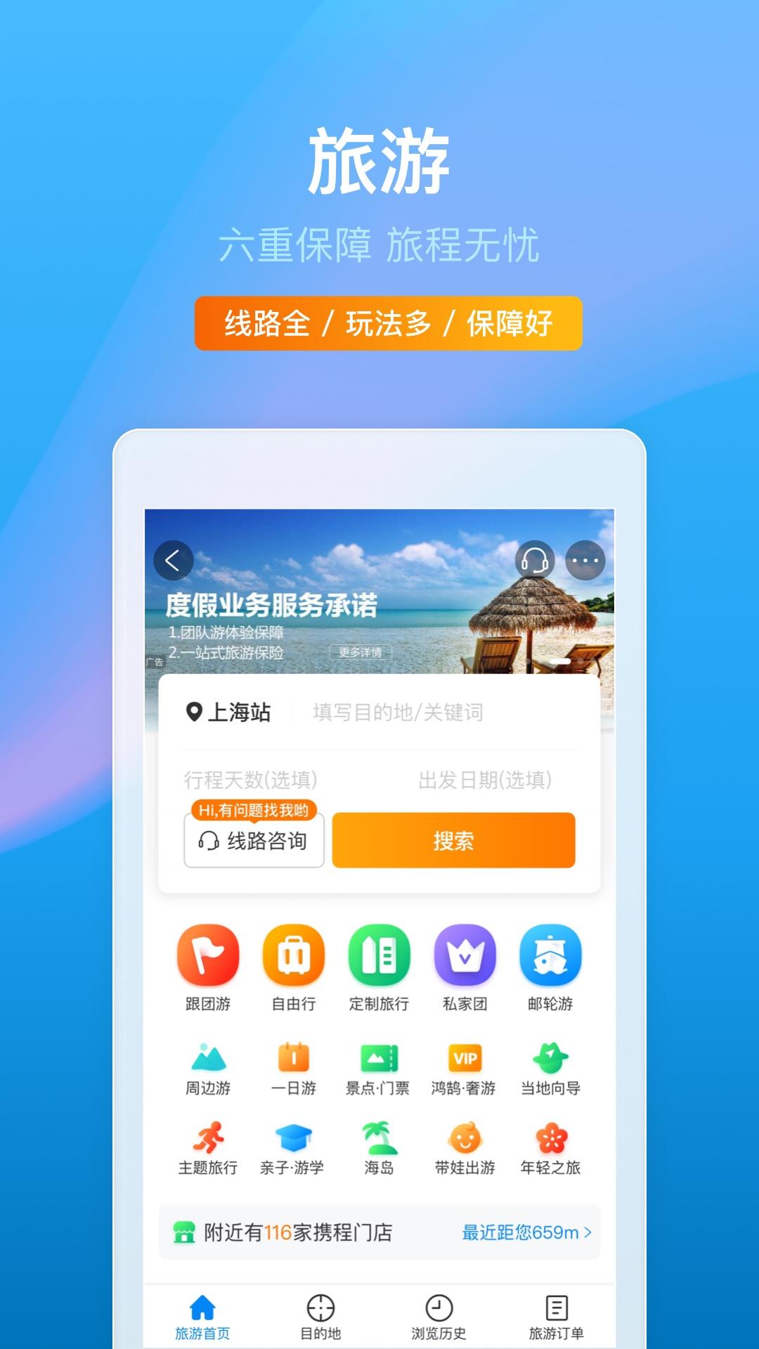 携程旅行手机客户端 V8.41.2 安卓最新版截图3