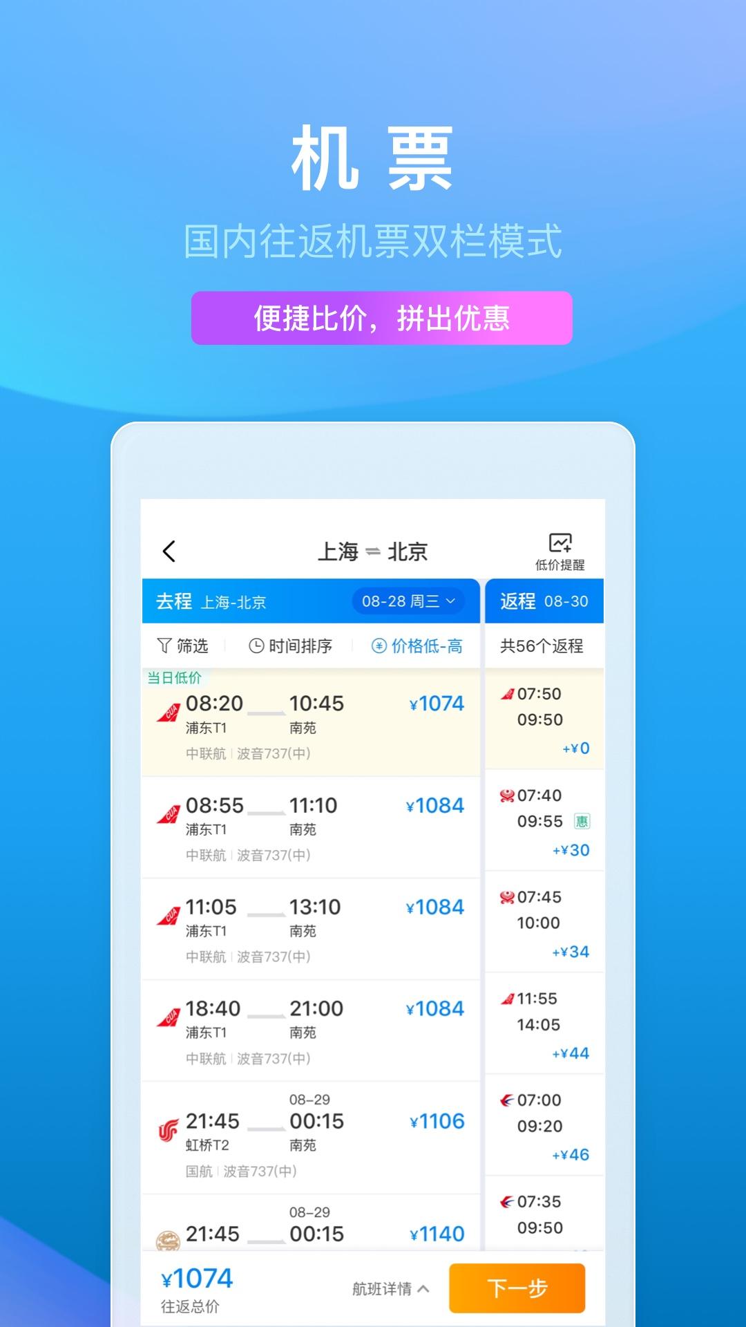 携程旅行手机客户端 V8.41.2 安卓最新版截图5