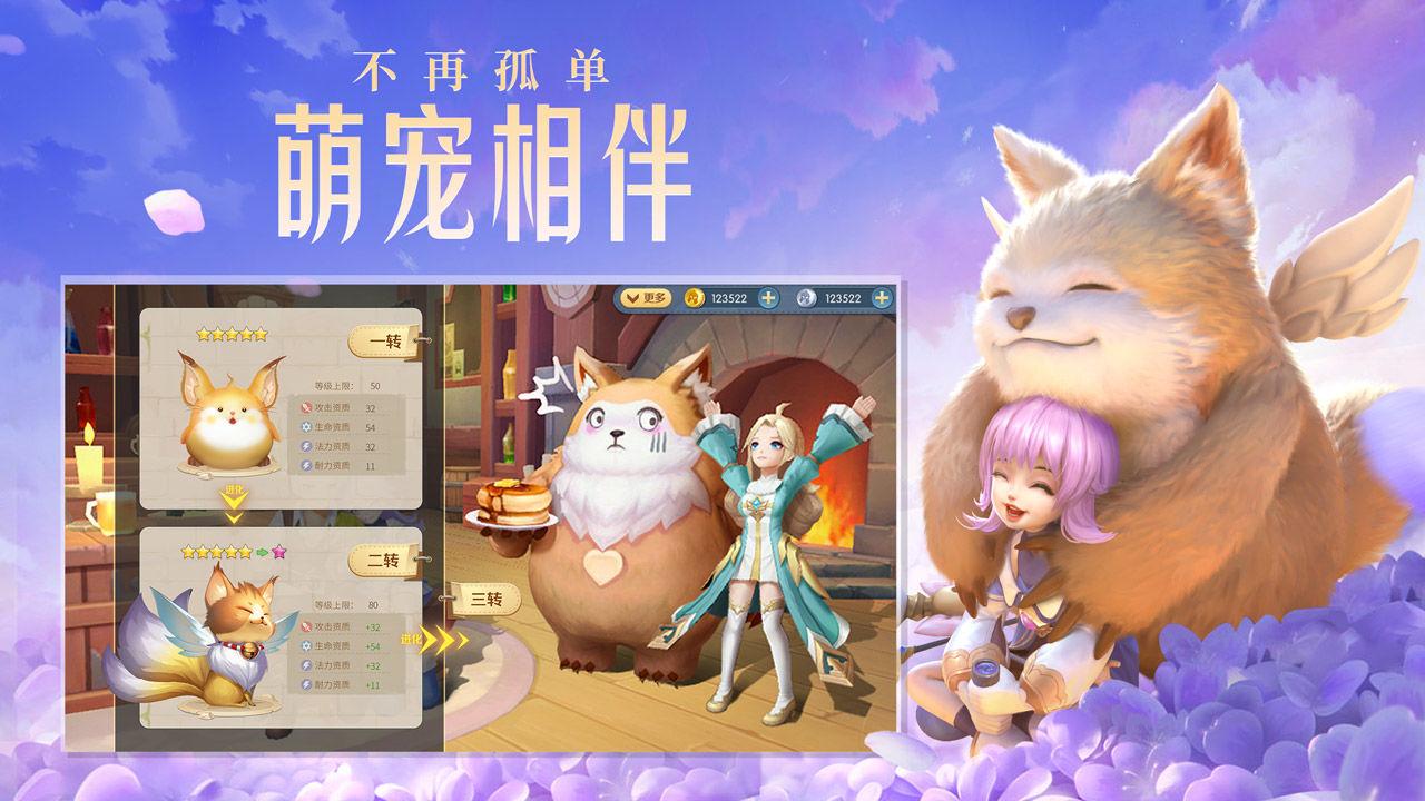 云上城之歌九游版 V4.2 安卓版截图3