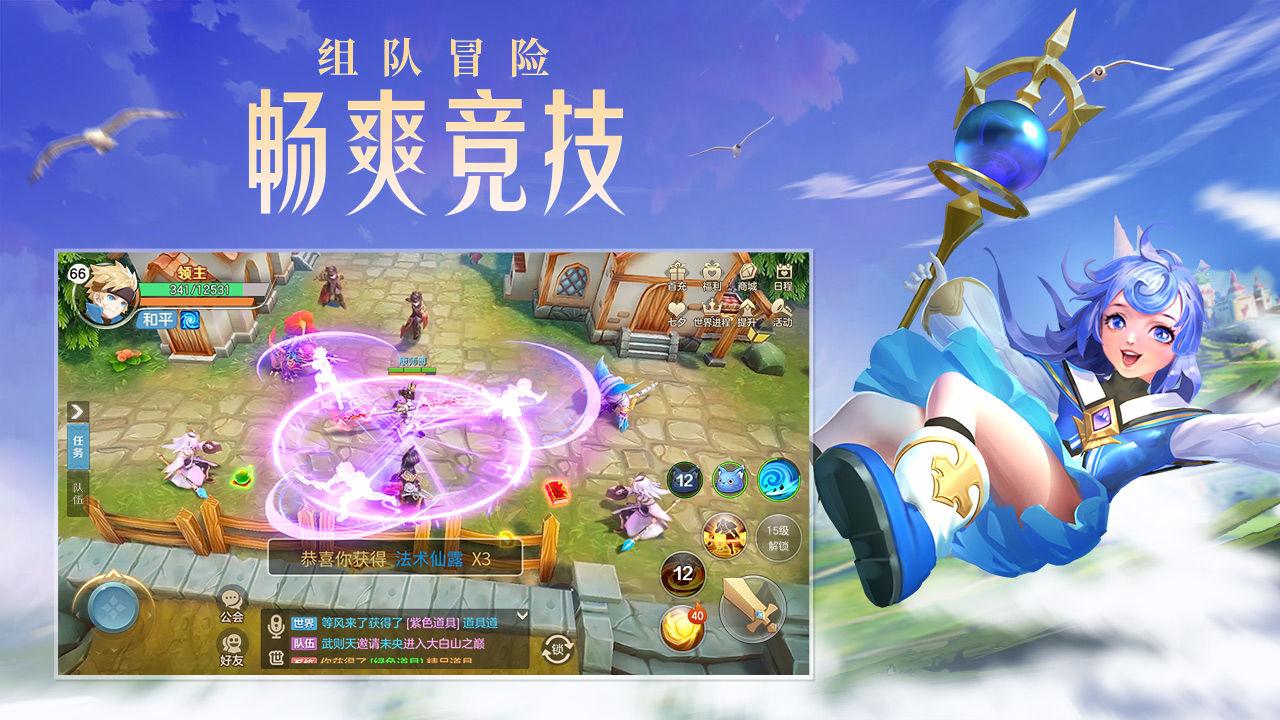 云上城之歌九游版 V4.2 安卓版截图2