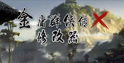 金庸群侠传X修改器