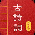 中华唐诗宋词 V3.1.0 安卓版