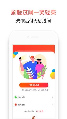 智惠行 V2.1.0 安卓版截图1