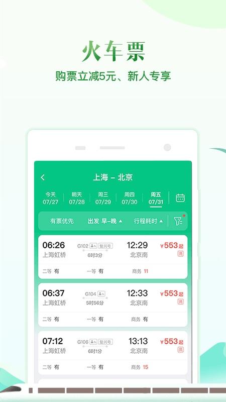 同程旅行手机客户端 V10.1.8.1 安卓官方版截图3