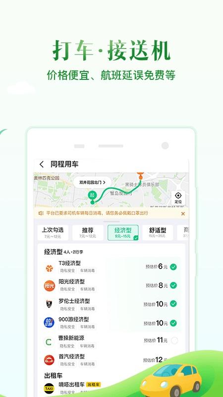 同程旅行手机客户端 V10.1.8.1 安卓官方版截图5