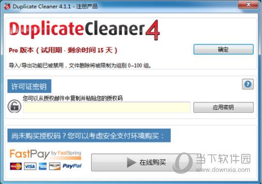 Duplicate Cleaner