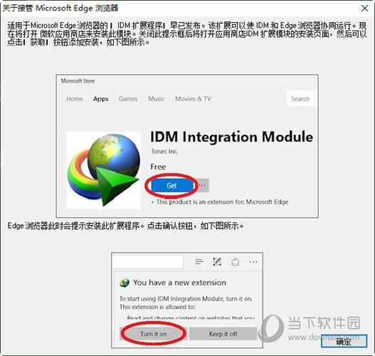 idm最新中文破解版免安装