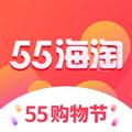 55海淘 V8.1.5 iPhone版