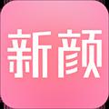 新颜 V1.0.13 安卓版