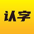 爱认字 V1.0.0 安卓版