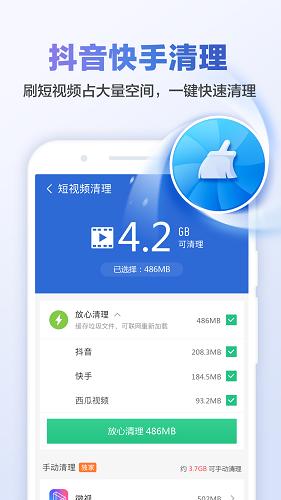 猎豹清理大师手机版 V6.21.2 安卓版截图1