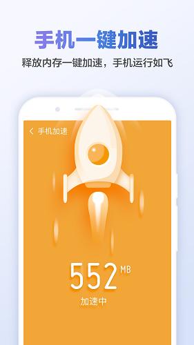 猎豹清理大师手机版 V6.21.2 安卓版截图3