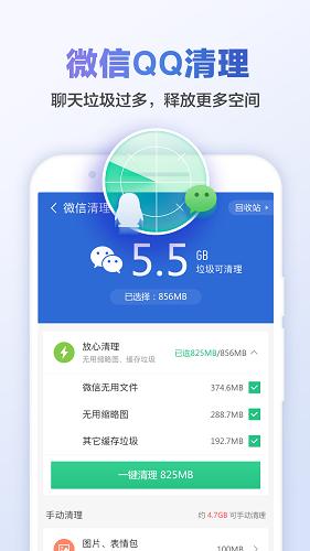 猎豹清理大师手机版 V6.21.2 安卓版截图5