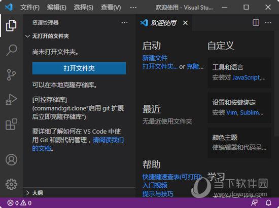 visual studio code中文界面