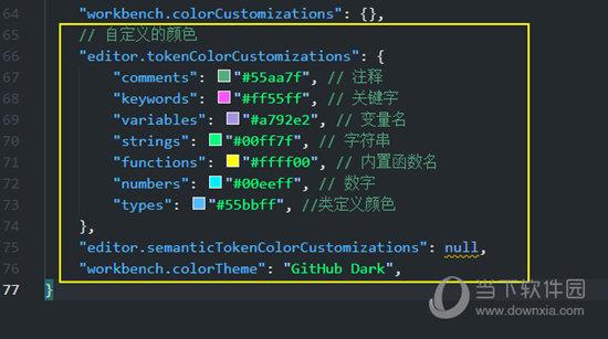 更改代码颜色