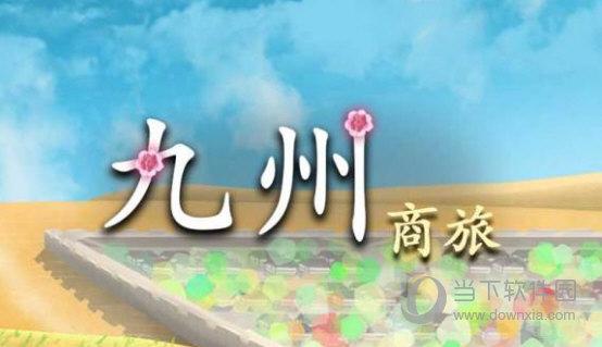 九州商旅steam版修改器