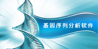 基因序列分析软件