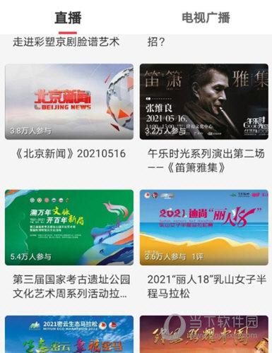 北京时间APP下载