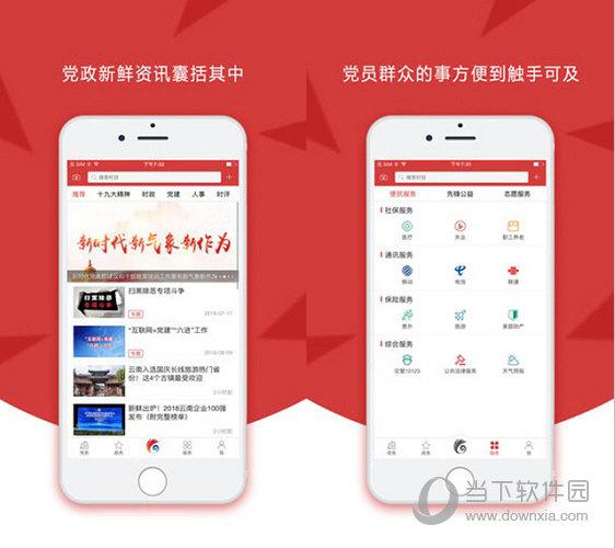 云岭先锋电脑app下载
