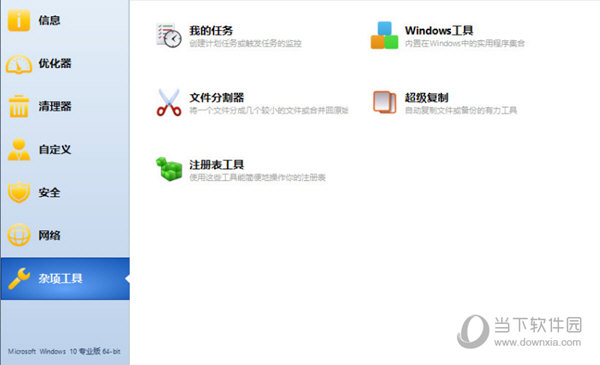 Windows10 Manager免费使用版