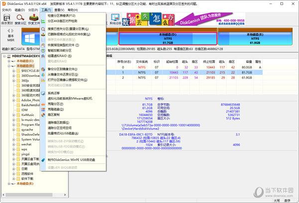 DiskGenius5.4.1专业破解版