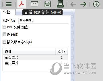 查看PDF文件