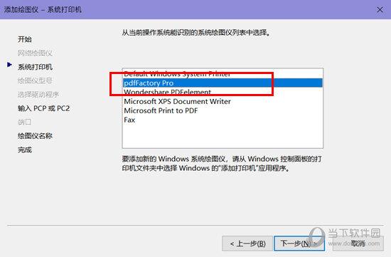 选择pdffactory打印机