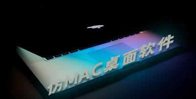 仿Mac桌面软件