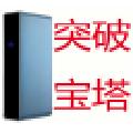 玩客云绝育大师 V9.0 官方版