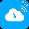 云总线车队版 V3.0.10 安卓版