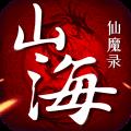 山海仙魔录 V2.8.8 安卓版