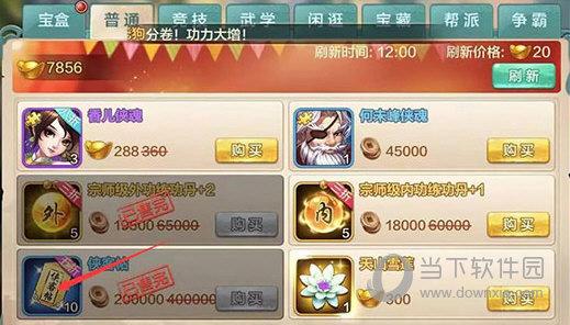 侠客风云传online内购破解版
