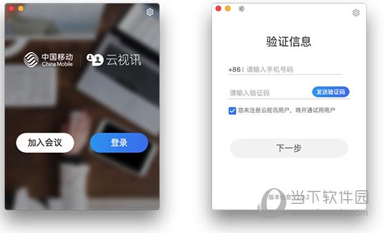 云视讯Mac版