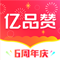 亿品赞 V3.2.9 安卓最新版