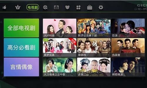 爱奇艺电视去广告版 V11.5.3.131297 安卓版截图4