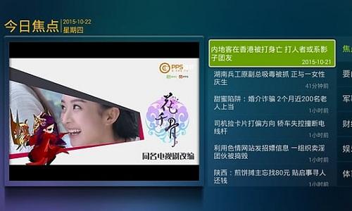 爱奇艺电视去广告版 V11.5.3.131297 安卓版截图5