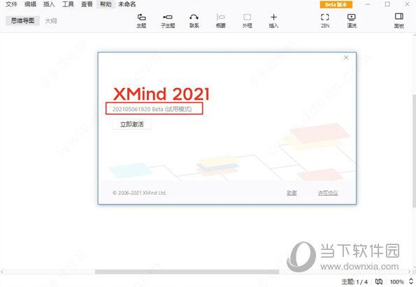 XMind2021破解版下载