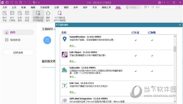 福昕高级PDF编辑器11破解版