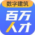 广联达百万人才考试端 V1.0.0.8 官方版