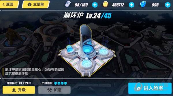 崩坏3无限水晶破解版