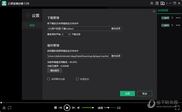 大黄蜂云课堂PC版